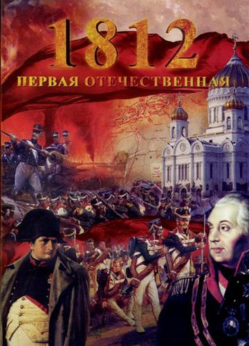 Герои отечественной войны 1812 года 2012