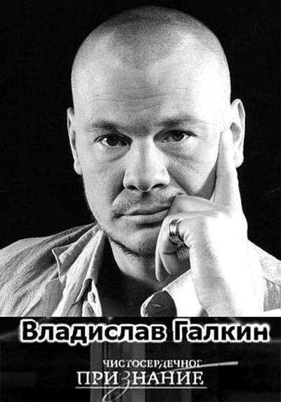 Чистосердечное признание владислав