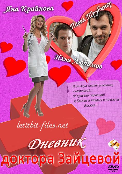 смотреть фильм доктора зайцевой смотреть онлайн: