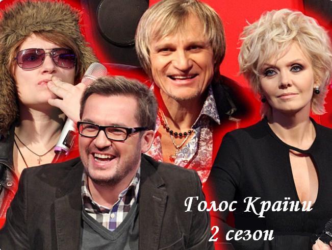 Голос страны 2 сезон голос країни 2