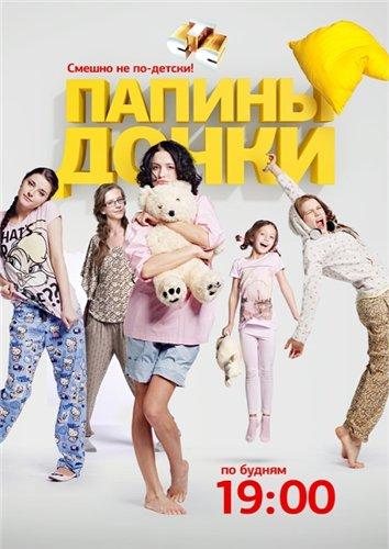 Папины дочки 14 сезон 2011 папины дочки